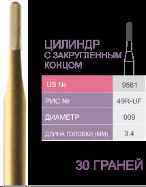 Цилиндр с закругленным концом. 30 граней