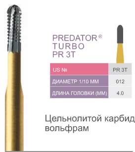 Predator Turbo PR 3T