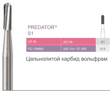 Predator S1